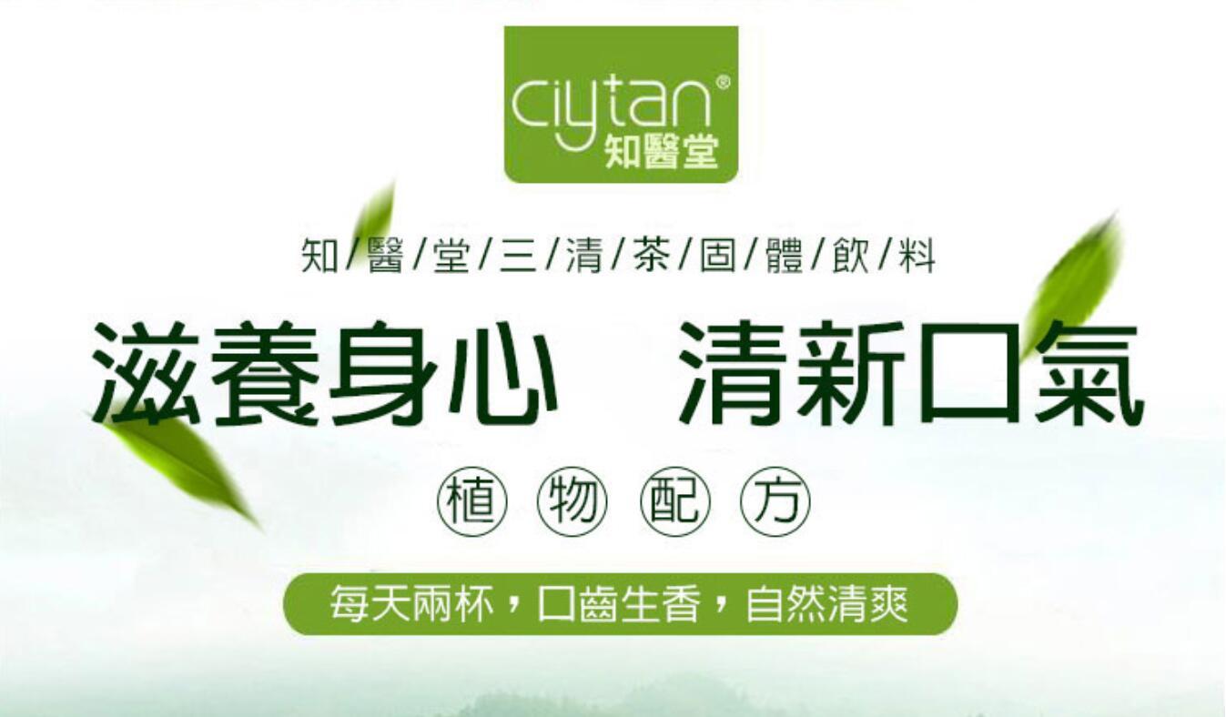 台灣知醫堂三清茶官網